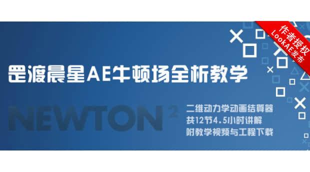 AE教程:罡渡晨星Newton牛顿场插件全析系列教学+工程素材(中文教程)