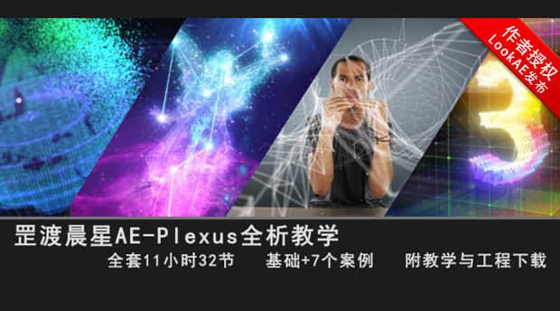 AE教程:罡渡晨星Plexus粒子插件全析教学+工程素材(中文教程)