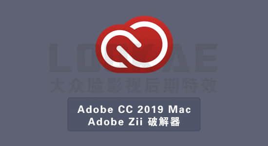 Adobe CC 2019 Mac 苹果软件破解器 Adobe Zii 4.1.8(2019/02/16更新)