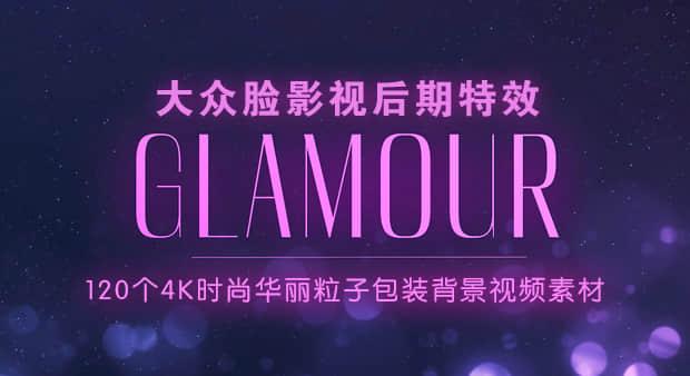 视频素材:120个4K时尚华丽粒子包装背景视频素材 Glamour