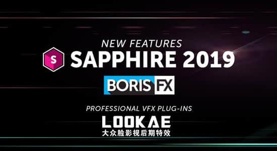 Win/Mac版:Ae/Pr/Nuke/达芬奇/OFX/Avid蓝宝石视觉特效插件BorisFX Sapphire 2019