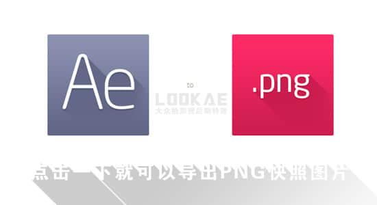 AE脚本:快速导出PNG快照图片 Snap!