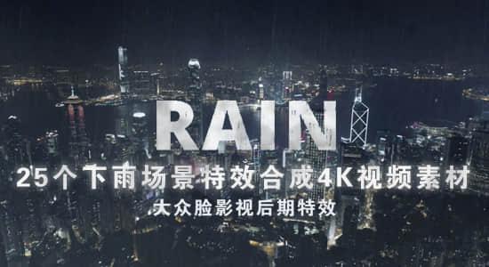 视频素材-25个下雨场景4K视频特效合成素材