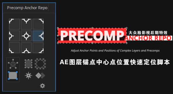 AE脚本:图层锚点中心点位置快速定位脚本 Aescripts Precomp Anchor Repo v1.0+使用教程