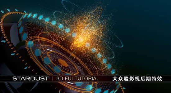 AE教程-使用Stardust粒子插件制作三维HUD科技场景动画