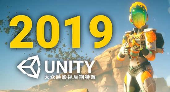 3D游戏动画开发渲染编程工具软件 Unity Pro 2019.2.0 a4 Win破解版