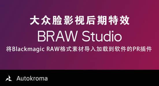 BRAW Studio