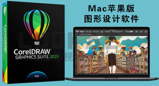 专业平面图形设计软件CorelDRAW Graphics Suite 2019 Mac苹果中文破解版