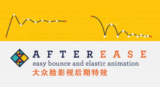AE脚本-关键帧动画曲线缓入缓出调节 After Ease v1.1.3插图