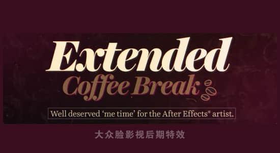 AE插件-优化提高渲染速度缩短渲染时间Extended Coffee Break v1.0+使用教程插图