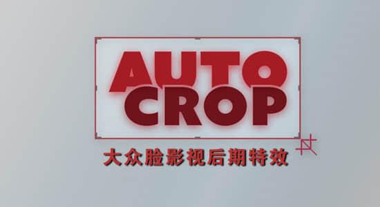 AE插件-合成区域自动裁剪 Auto Crop 3.0.0 Win/Mac + 使用教程插图