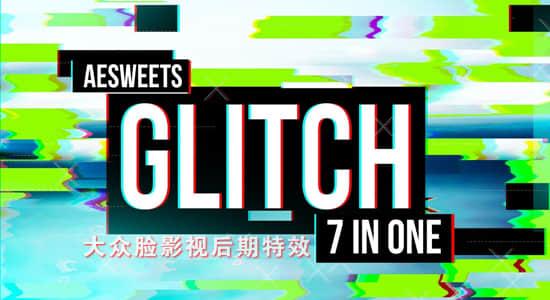 中文汉化AE插件-信号干扰画面破损RGB色彩分离毛刺撕裂特效Glitch 7in1 v1.1.0 Win版