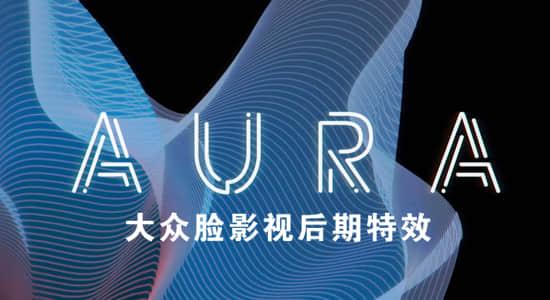 AE插件-抽象三维图形循环动画生成插件 Aura v1.2.2 Win/Ma + 使用教程