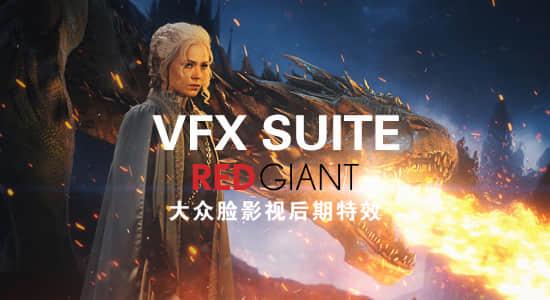 红巨人视觉特效合成AE/PR插件Red Giant VFX Suite v1.5.2 Win/Mac 序列号注册插图