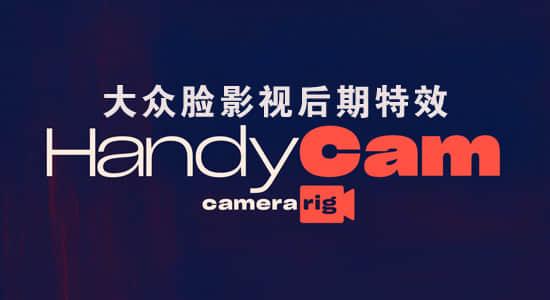AE插件-简单高效轻松的控制摄像机动画 HandyCam v1.2 Mac + 使用教程