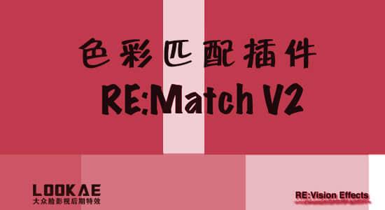 色彩匹配AE/PR插件REVisionFX REMatch v2.4.1 Win/Mac