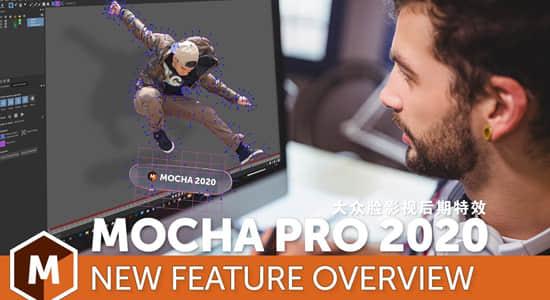 Ae/Pr插件-专业摄像机反求跟踪插件Mocha Pro 2020 v7.0.3 Win已注册版插图