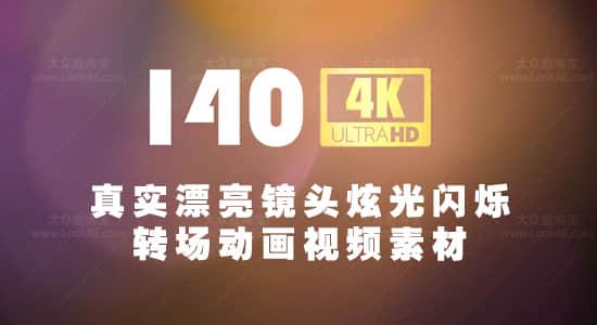 视频素材-140个真实漂亮镜头炫光闪烁转场动画4K视频素材插图
