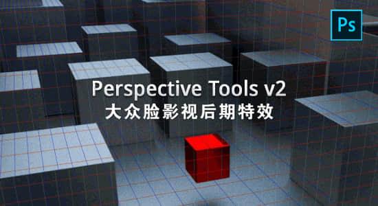 Photoshop插件-三维空间透视辅助线工具PS插件 Perspective Tools v2.4.2 Win/Mac破解版插图