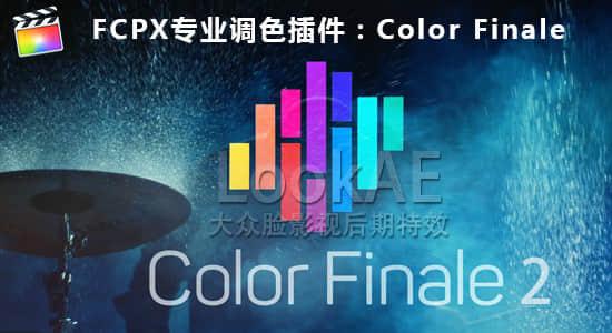 FCPX插件-专业视频分级调色插件 Color Finale Pro V2.2.8 中文破解版 + 使用教程插图