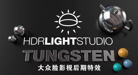 三维室内摄影棚HDR环境灯光渲染器软件 Lightmap HDR Light Studio Tungsten 6.4.0.2020.0326 Win已注册版插图