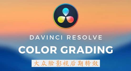 达芬奇基础学习视频调色教程 Skillshare – Davinci Resolve Color Correction and Grading插图