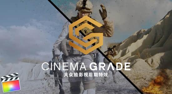FCPX插件-专业强大电影级多功能调色插件 Cinema Grade Pro v1.1.3 + 使用教程插图