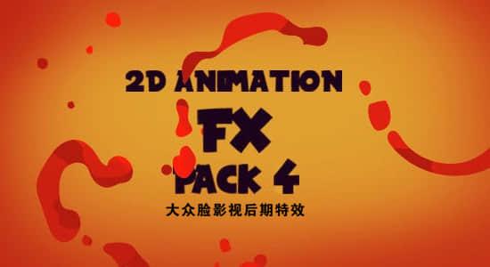 80个二维卡通动漫能量射击水火血剑光烟尘MG视频素材 2D Animation Fx Pack 第4套插图