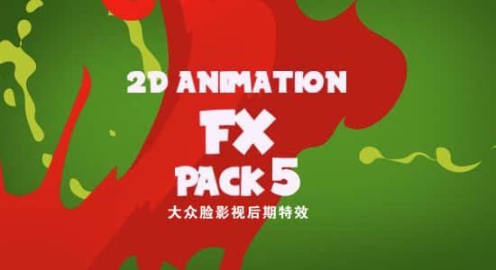 96个二维卡通动漫能量闪电飞石射击水火血剑光烟尘MG视频素材 2D Animation Fx Pack 第5套插图