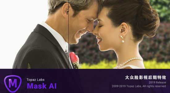 智能蒙板抠图软件 Topaz Mask AI 1.2.1 Win已注册版插图
