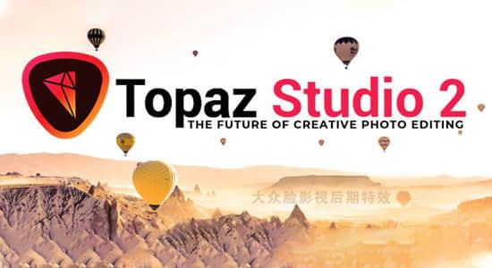 专业图片处理编辑软件 Topaz Studio v2.3.2 Win/Mac
