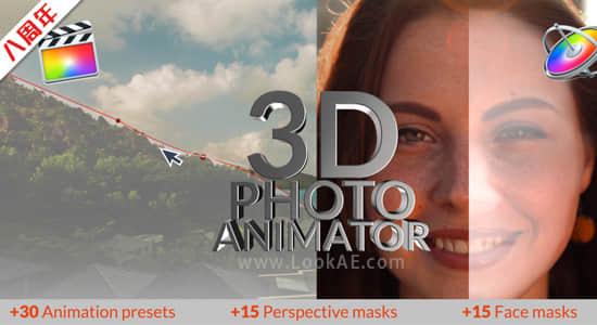 FCPX插件-风景人像平面图片转3D空间摄像机视觉差特效动画 3D Photo Animator + 使用教程插图