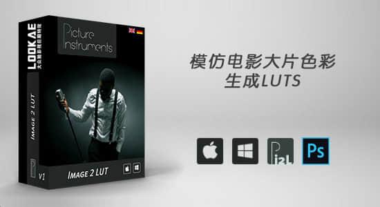 模仿电影画面色彩调色仿色软件 Picture Instruments – Image 2 LUT Pro 1.5.0 Win/Mac破解版+使用教程插图