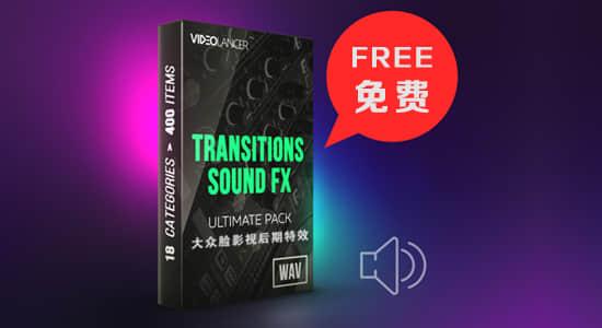 音效-400个电影游戏卡通故障过渡转场按钮气氛环境音效 400 Sound FX for Transitions and Identity – Ultimate Pack