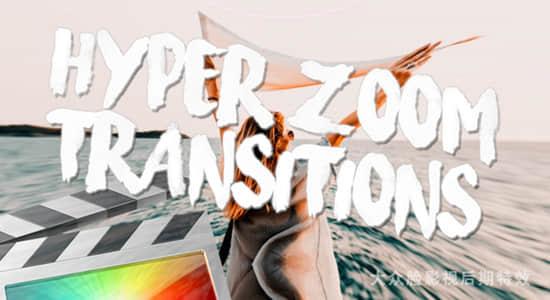 FCPX插件-33种超级扭曲变形缩放过渡转场 Hyper Zoom Transitions