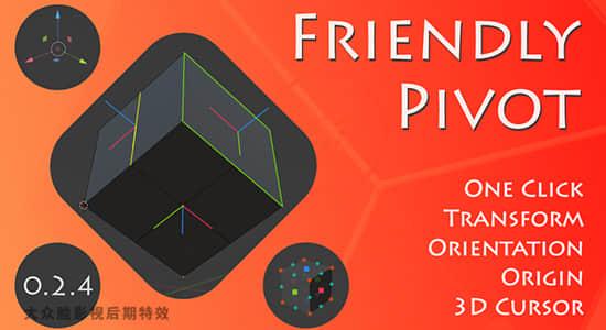 Blender插件-3D光标原点轴心坐标变换工具 Friendly Pivot v0.2.21