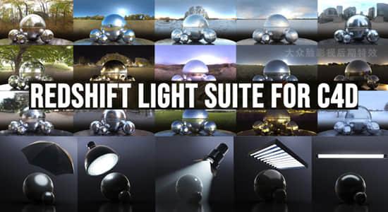 C4D Redshift渲染器舞台灯光摄影棚照明HDRI产品场景渲染预设 Redshift Light Suite for C4D