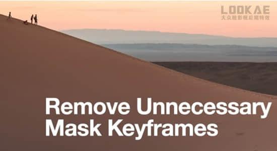 AE脚本-删除不必要的蒙版关键帧 Remove Unnecessary Mask Keyframes v1.0插图