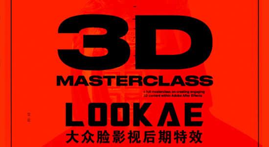 AE教程-把图片制作三维视觉差动画特效 3D Masterclass By Spencer Miller
