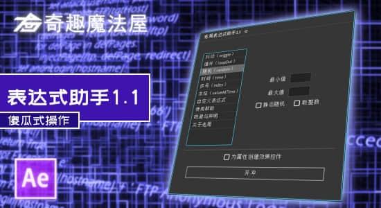 国人原创AE脚本-老周表达式助手1.1 Win/Mac中文版