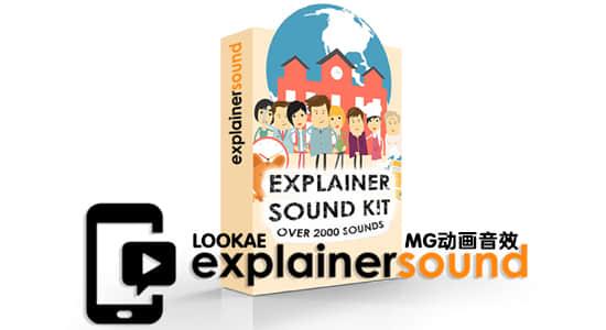 音效-2000个Motion Graphics卡通人物角色场景解说片头MG动画短音效 Explainer Sound SFX Library