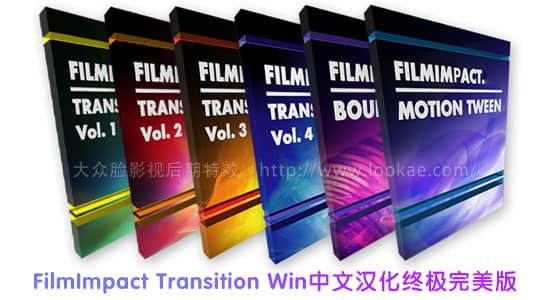 中文汉化六套49个PR转场插件合集 FilmImpact Transition Packs Win终极完美版