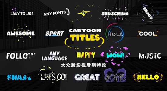 AE模板-二维卡通动漫图形文字标题动画 Cartoon Titles