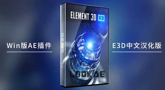 中文汉化版E3D三维模型AE插件 Element 3D v2.2.2.2168 Win