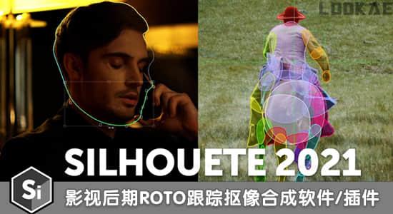 影视后期ROTO跟踪抠像合成软件 Silhouette 2021.0.0 Win + AE/PR/VEGAS/OFX/达芬奇插件