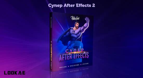 AE教程-创建视觉效果和MG动态图形制作 Super After Effects 2 (俄语)