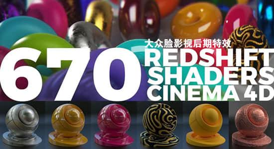 670种C4D Redshift渲染器金属皮革混凝土木材石头布料景观材质预设 Redshift Shaders Cinema 4D