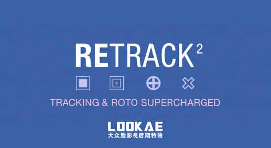AE脚本-重新调整编辑修改不良跟踪数据 ReTrack v2.0 + 使用教程