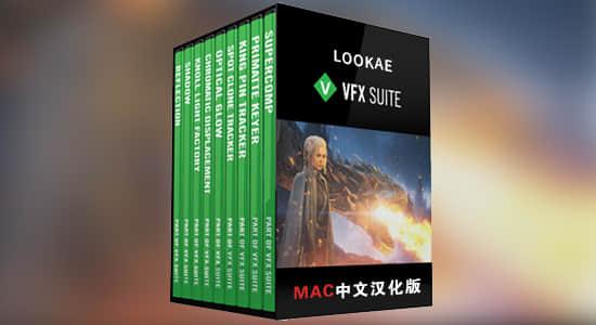中文汉化-红巨人跟踪抠像光工厂特效AE插件 VFX Suite 1.5.2 Mac苹果版