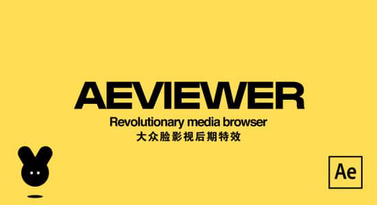 AE脚本-媒体资源项目模板素材预览管理应用工具 AEviewer V2.0 free 免费版